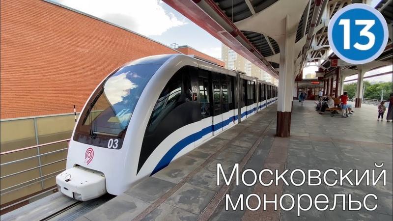 Московский монорельс Поездка по всей линии