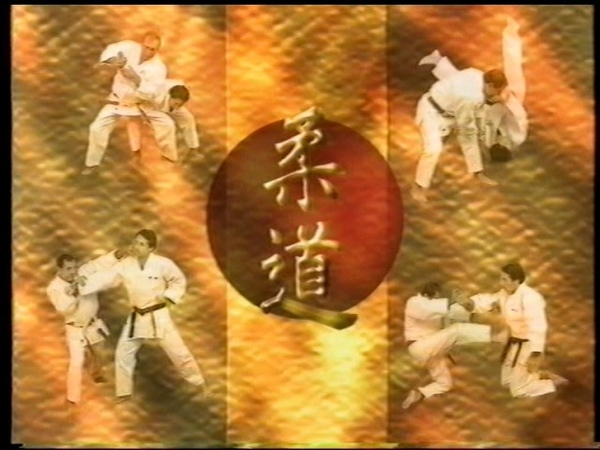 Judo Atemi Shinken Shobu Waza 1
