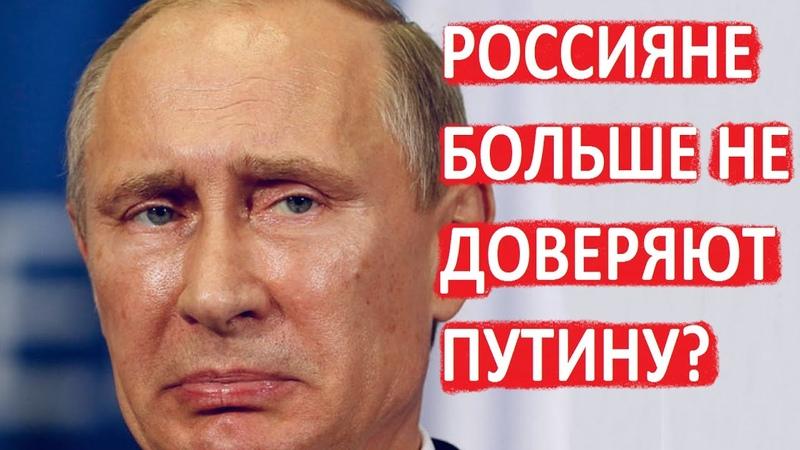 Срочно В России разгорелся скандал после публикации информации об уровне доверия Путину