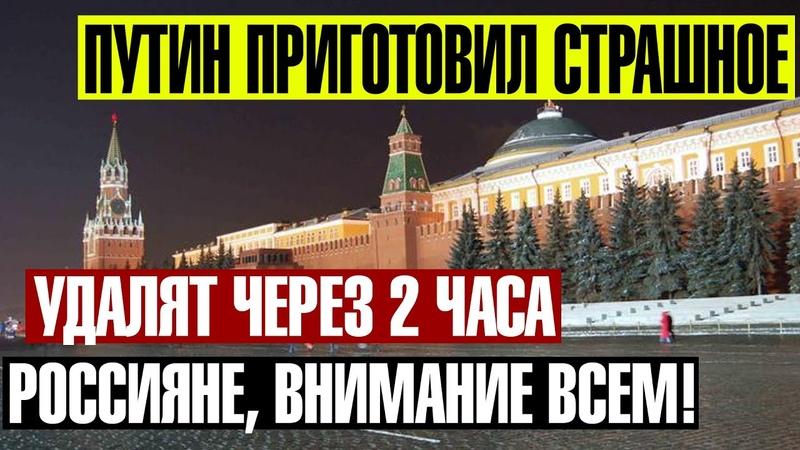 ВНИМАНИЕ ПУТИН СОВЕРШИЛ СТРАШНОЕ 06 07 2020 ПОКАЖИТЕ ВСЕМ РОССИЯНАМ