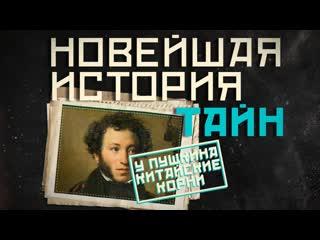 Новейшая история тайн: У Пушкина китайские корни!