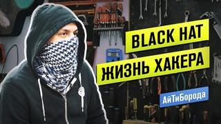 Жизнь чёрного хакера / Деньги, ценности, вера, жизнь / Интервью с Black Hat