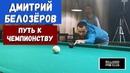 Дмитрий Белозёров. Путь к Чемпионству. Чемпионат Мира 2018. Часть 1.
