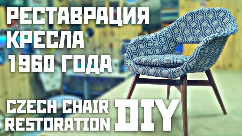 Реставрация кресла 1960 Своими Руками Символ Чешского Дизайна Vertex Czech Chair Restoration DIY
