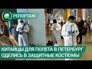 Китайцы для полета в Петербург экипировались в закрытые защитные костюмы
