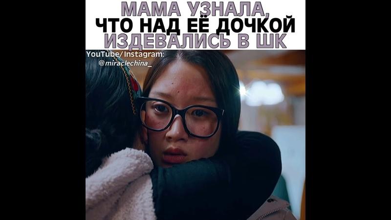 Мама узнала что над её дочкой издевались в школе Больше видео в inst @miraclechina