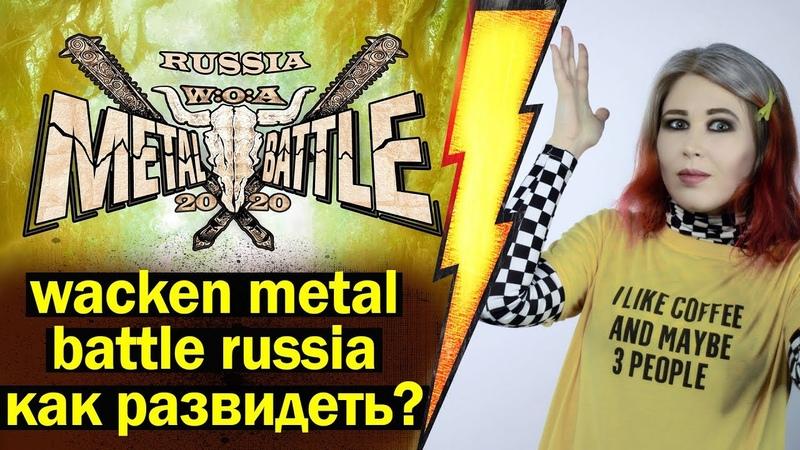 Wacken Metal Battle Russia - КАК ЭТО РАЗВИДЕТЬ Мой TOP-10 видео