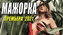 Соседский фильм 2021 - МАЖОРКА - Русские мелодрамы 2021 новинки HD 1080P