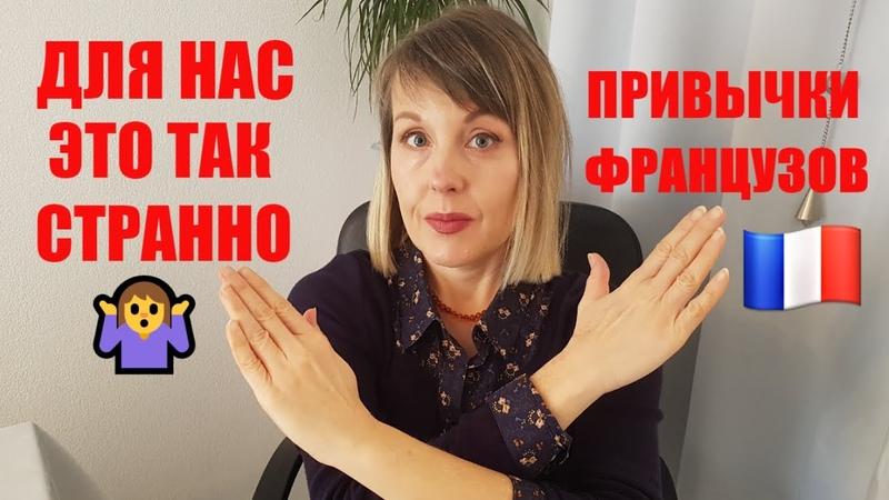 У ФРАНЦУЗОВ НЕТ МОЧАЛОК И ПОДОДЕЯЛЬНИКОВ но есть РУССКИЕ ДОМРАБОТНИЦЫ и ОТДЕЛЬНЫЕ БАНКОВСКИЕ СЧЕТА
