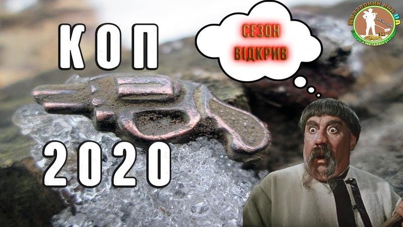 КОП 2020. ВІДКРИВ СЕЗОН ЦІКАВИМИ ЗНАХІДКАМИ. Коп в лісі з металошукачем Квазар АРМ. Пошуки Україна