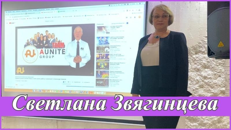 Система обучения Aunite Group Светлана Звягинцева