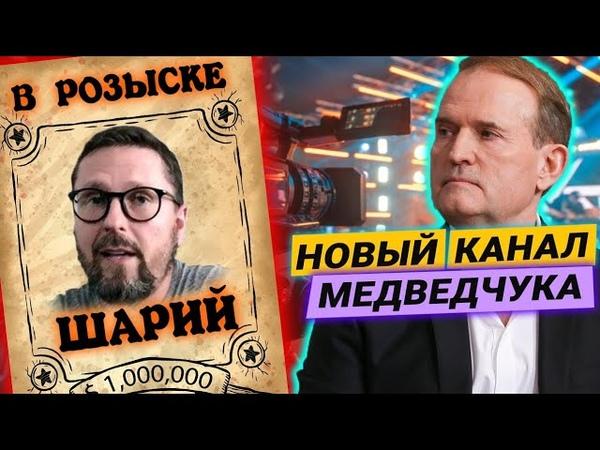 Шарий объявлен в розыск Медведчук создаёт Перший незалежний драка за русский язык в Харькове