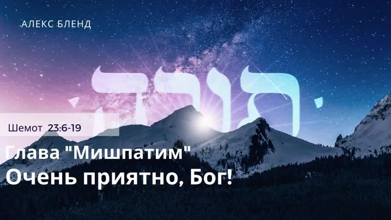 Недельная глава Мишпатим Очень приятно Бог Шемот 23 6 19