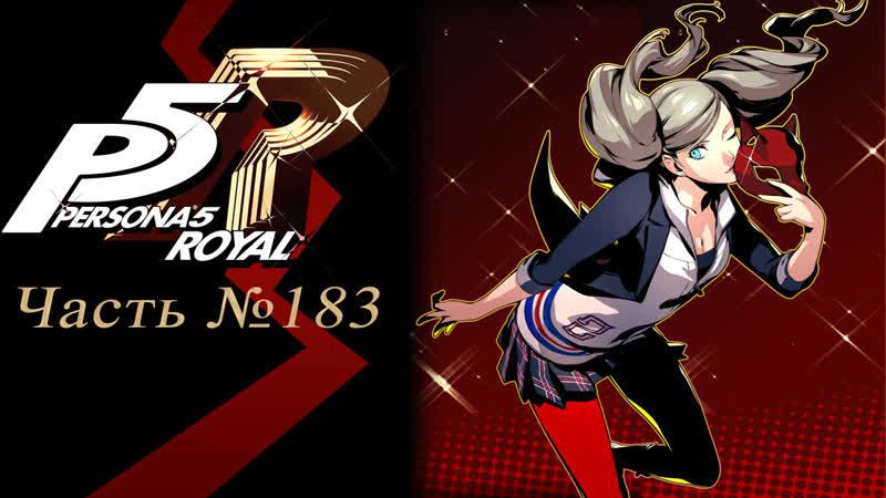 Persona 5 The Royal Часть №183 Ann третья пробуждения Девятая арка