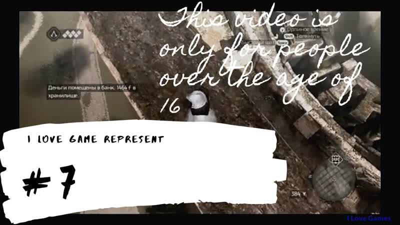 Прохождение ►Assassins Creed Brotherhood◄ Выпуск 07