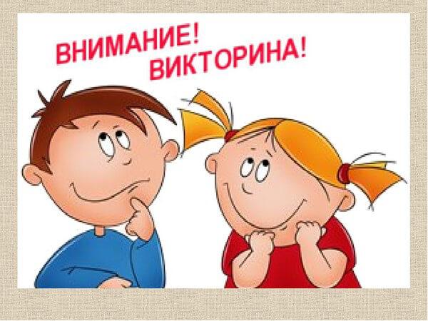"""1-Й ЭТАП ИГРЫ """"ОРАНЖЕВОЕ ЛЕТО"""""""