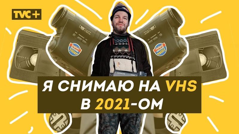 КТО СНИМАЕТ на VHS в 2021 ом Здесь Настоящие Люди
