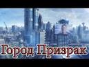 2035: Город Призрак / Боевик, фантастика. Зарубежный фильм.