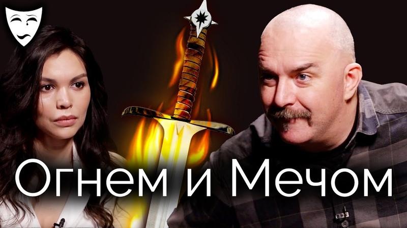 Деконструкция Клим Жуков о польском историческом фильме Огнём и мечом