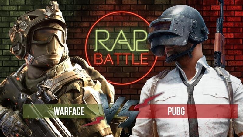 Рэп Баттл - Warface vs. PlayerUnknown's Battlegrounds (PUBG) (Реванш)