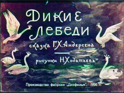 ДИКИЕ ЛЕБЕДИ Г Х Андерсен сказка диафильм