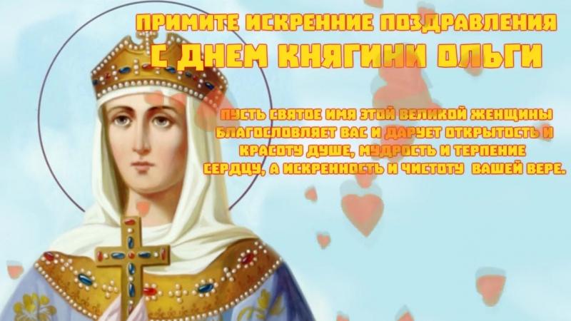 Поздравление с днем святой ольги смс