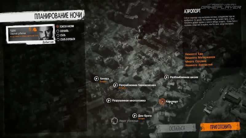 GamePlayerRUS Прохождение This War of Mine DLC Fathers's Promise Часть 3 БЕНЗОКОЛОНКА И ШКОЛА