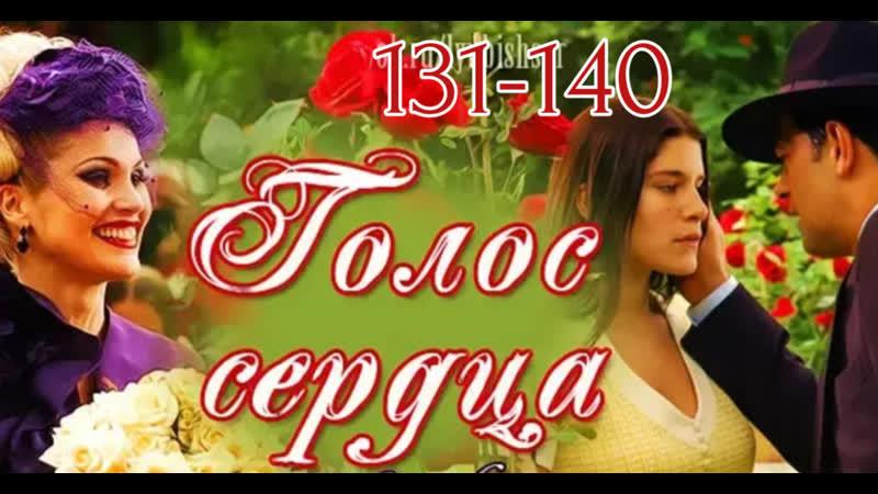 Голос сердца 131 140 серии из 150 фантастика драма мелодрама Бразилия 2005