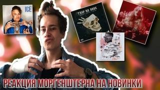 РЕАКЦИЯ МОРГЕНШТЕРНА НА : MORGENSHTERN feat. MORGENSHTERN - ICE ,KIZARU,PHARAOH,ROCKET,FRESCO