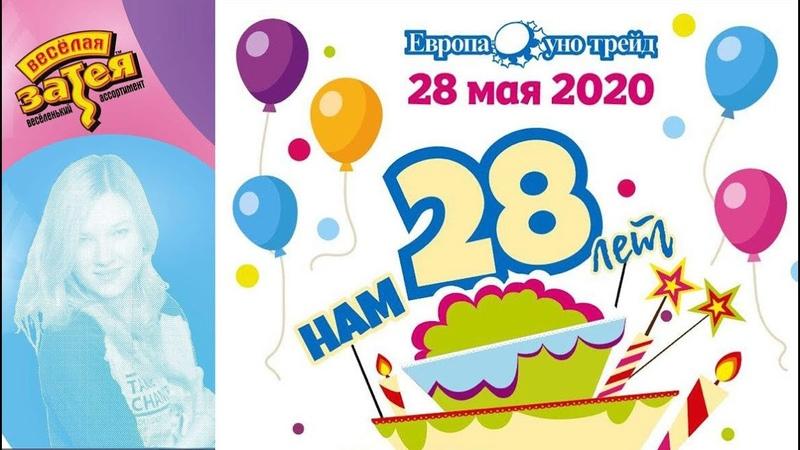 Репортаж поздравление с днем рождения компанию Европа уно трейд