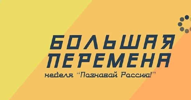В рамках Всероссийского конкурса для школьников «Большая перемена» пройдут мастер-классы и онлайн-лекторий