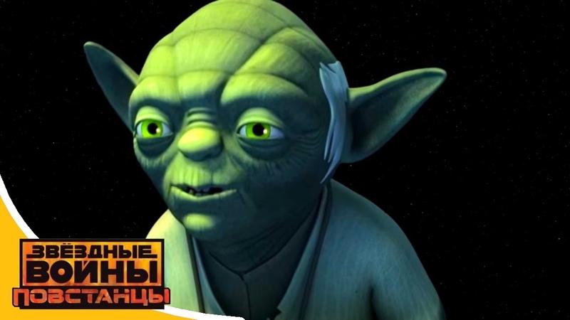 Звёздные войны: Повстанцы Саван тьмы Star Wars Сезон 2 Серия 18