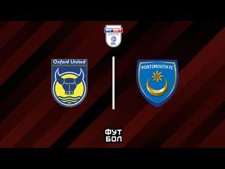 Оксфорд-Портсмут / Плей-офф Анг. Лиги 1 / Сезон 19-20