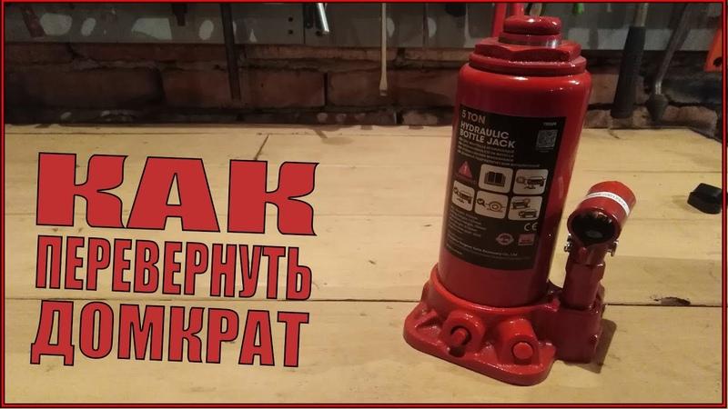 Как разобрать и переделать бутылочный домкрат под пресс