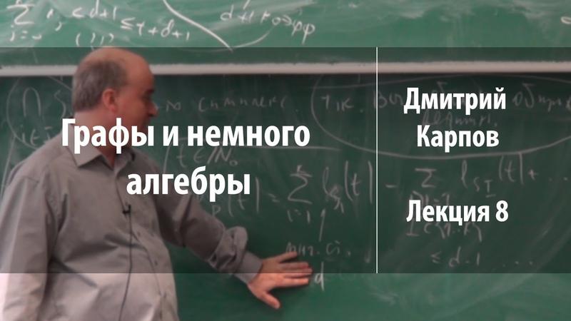 Лекция 8 Графы и немного алгебры Дмитрий Карпов Лекториум