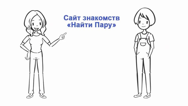 Сайт знакомств Найти Пару Россия