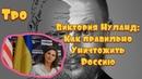 Призывы к уничтожению России от Виктории Нуланд: ИЗОЛЕНТА live. Ответочка от Тро