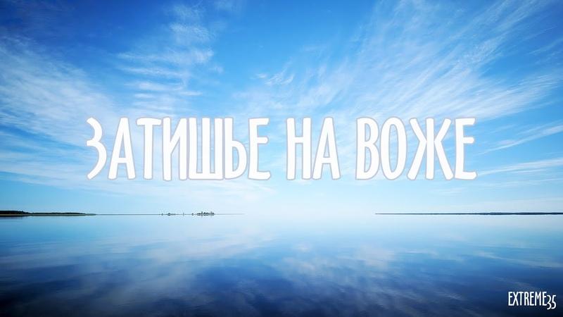 Затишье на Воже Сalm on lake Vozhe