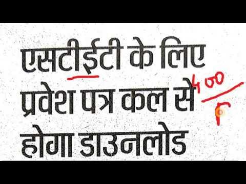 Bihar STET Admit card available Bihar STET 2019 Exam date released BIHAR STET LATEST NEWS