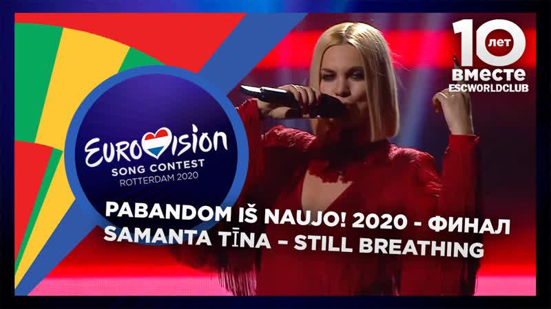 Samanta Tīna Still Breathing Pabandom iš naujo 2020 Финал Литва