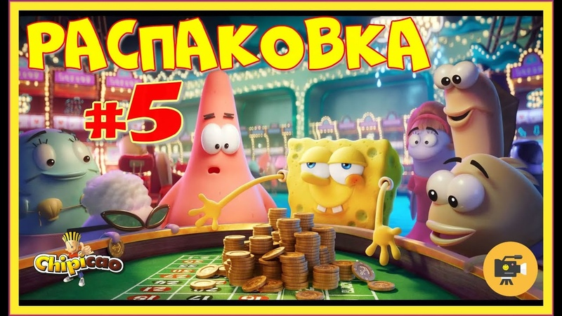 Губка Боб ЧИПИКАО Распаковка 5 2020 Sponge Bob on the Run Chipicao unpacking