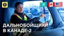 Дальнобойщик из КАЗАХСТАНА в АМЕРИКЕ. Как получить права на грузовик / Kolesa.kz