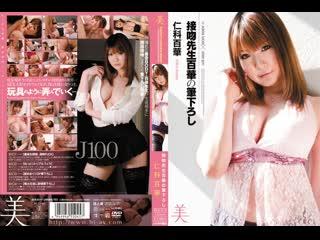 [BEB-019] Momoka Nishina JAV Japanese Asian porn Японское порно Big Tits Creampie Blowjob School Teacher Gangbang Orgy Threesome