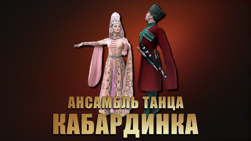 Ансамбль танца Кабардинка Концерт