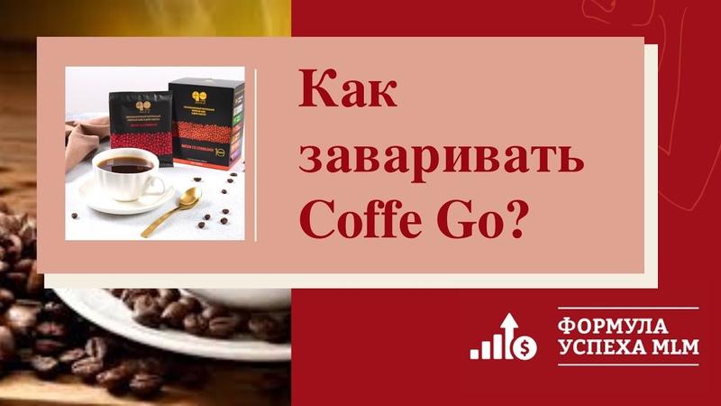 Как заваривать Coffe Go