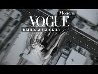 В Москве модель Ксения Пунтус выпала из окна