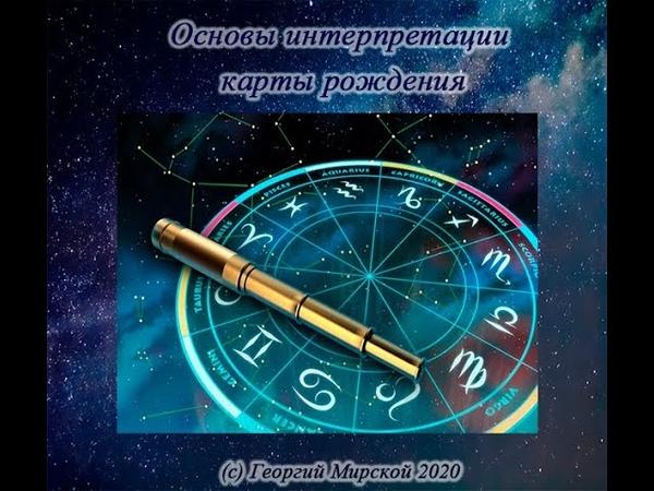 Анализ натальной карты Основы Традиционная астрология