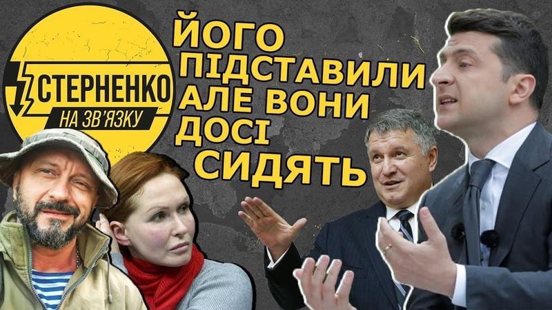 Аваков підставив Зеленського зі справою Шеремета, але Антоненка та Кузьменко все одно судитимуть