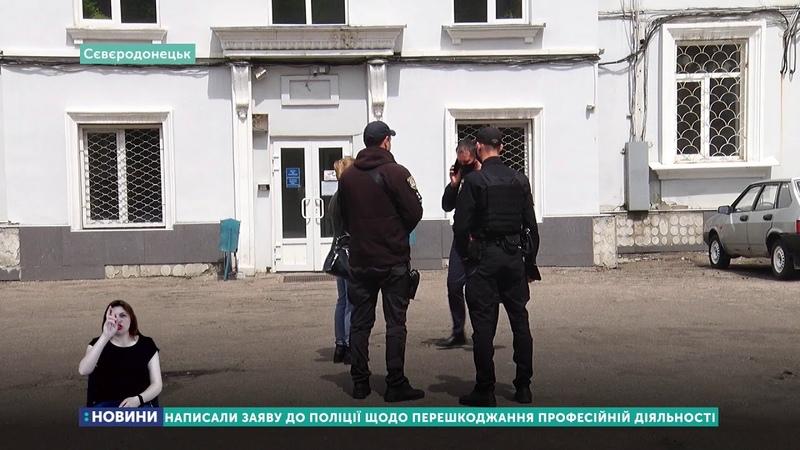 Заяву до поліції про перешкоджання професійній діяльності написали екологічні інспектори Луганщини