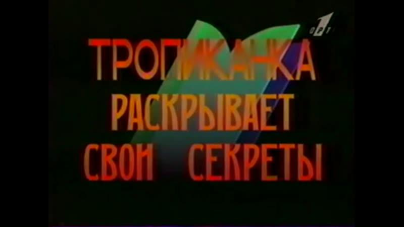 Анонс последних серий сериала Секрет Тропиканки на первом канале